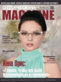FYSH_170201 OPTIC MAGAZINE p13_Jan 2017